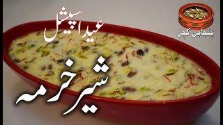 Sheer Khurma Eid Special عید اسپیشل شیر خرمہ Very Famous Sweet Dish Recipe (Punjabi Kitchen)