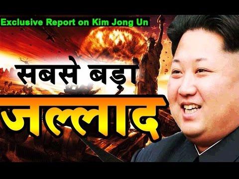 Xxx Mp4 North Korea का जल्लाद तानाशाह Kim Jong Full Documentary On Kim Jong Un 3gp Sex