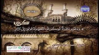تلاوة نادرة سورة غافر للشيخ محمد صديق المنشاوى