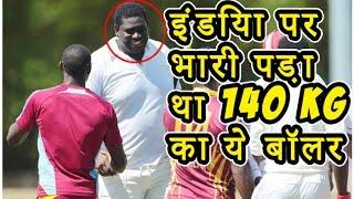 इंडिया पर भारी पड़ा था 140 kg का ये बॉलर, विराट को जाना पड़ा था वापस - 5 Wickets Against India