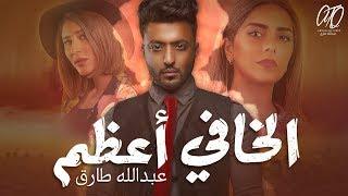 عبد الله طارق - الخافي أعظم (حصرياً) | 2018