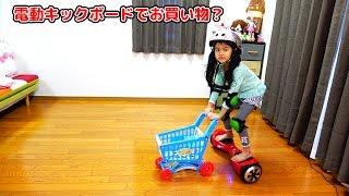 電動キックボードが乗れるようになったので披露します!himawari-CH