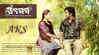 Parapar Sajid ft  Moutushi Islam Khan Uthshorgo Natok Title Song 2015