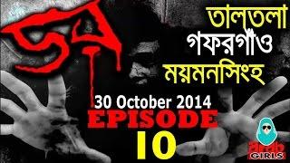 Dor 30 October 2014 | Dor ABC Radio Epi 10 | গফরগাঁও, ময়মনসিংহ