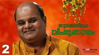 Chat with Sunil Sukhada | Vishu Special | Part 02 | Kaumudy TV