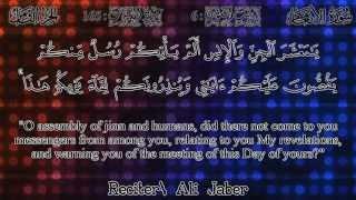 علي جابر - سورة الأنعام | Ali Jaber - Surah Al-Ana