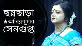 ছন্নছাড়া (Chonnochara) Bratati Bandyopadhyay Bangla kobita recitation