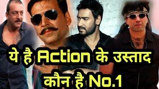 Bollywood के सबसे बड़े Action Hero, मारधाड में No.1   Ajay, Akshay Kumar, Ajay devgn ,Sunny deol ,