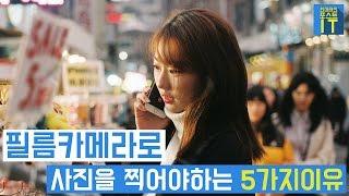[최마태] 필름카메라로 사진을 찍어야하는 5가지 이유(feat. imp red 서영, 민욱)