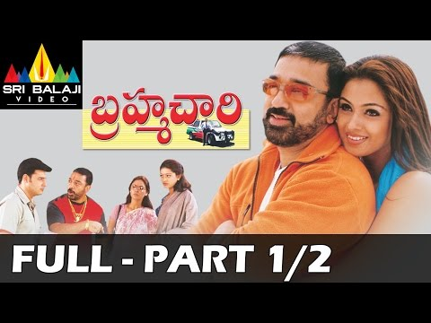 Brahmachari Telugu Full Movie Part 1/2 | Kamal Hassan, Simran | Sri Balaji Video