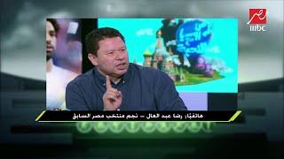 رضا عبدالعال توقع هزيمة الأهلي .. شاهد  تعليقه على نتيجة مباراة الأهلي والترجي