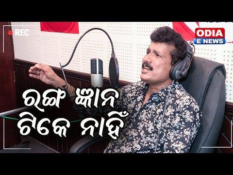 PAPU POM POM Dubbing Video Leakage - New Odia Movie Tokata Phasigala