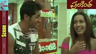 Meghna Naidu , Tarun Arora Love Scene    Pulakinta Movie    Meghna Naidu    MovieTimeCinema