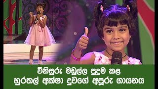 Aksha Chamudi - Derana Little Star Season 09 ( 18-03-2018 )