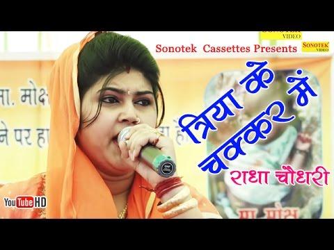 Xxx Mp4 त्रिया के चक्कर में Radha Chaudhary Haryanvi Super Hit Song 3gp Sex
