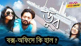 ডুব- কতটুকু ডুবল, কতটুকু ভাসল?  Doob Bengali Movie Box Office Disasters