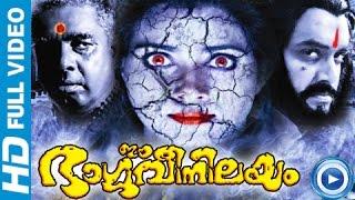Malayalam Full Movie | Ee Bhargavi Nilayam | Malayalam Horror Movie New Releases [HD]