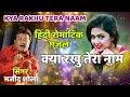 New Romantic Ghazal - Kiya Rakhu Tera Naam | Chhote Majid Shola | Kokan Qawwali