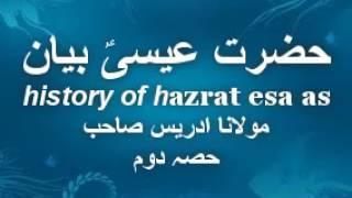 the history of hazrat esa as pashto bayan by maulana idrees sahab part 2