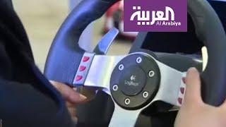 فعاليات توعوية في السعودية بالتزامن مع بدء تنفيذ قرار قيادة المرأة للسيارة