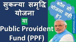 Sukanya Samriddhi Yojna Vs Public Provident Fund (PPF). Comparison, Benefits. Which is Better
