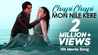 Chupi Chupi Mon Nile Kere | Love Marriage (2015) | Movie Song | Shakib Khan, Apu Biswas