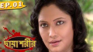 Kantahin Ghari | Popular Bengali Serial Of 90's | Episode - 1