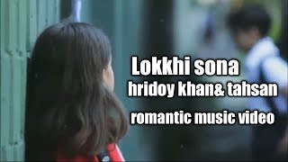 Rupkotha tui to amari ||Lokkhi sona || hridoy khan & tahsan || music video 2018
