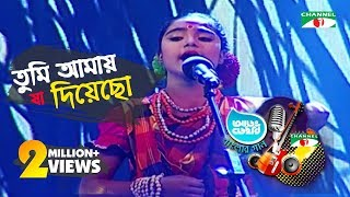 Tume Amay Ja Diyecho | Sharmin | Aarong Dairy Channel i Banglar Gaan 2016 | Channel i TV