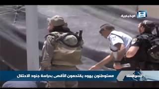 مستوطنون يهود يقتحمون الأقصى بحراسة جنود الاحتلال