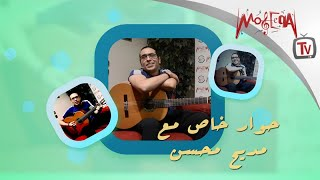Madeeh Mohsen - Exclusive interview حوار خاص مع مديح محسن