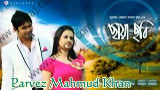 Arfin Rumey ~~ Ditio Valobasha ( Remix) Chaya Chob New Bangla Movie Full Song...2012
