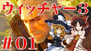【PS4】ゆっくりゲラルトの『ウィッチャー3ワイルドハント』【THE WITCHER3 WILD HUNT】#01 ゆっくり実況