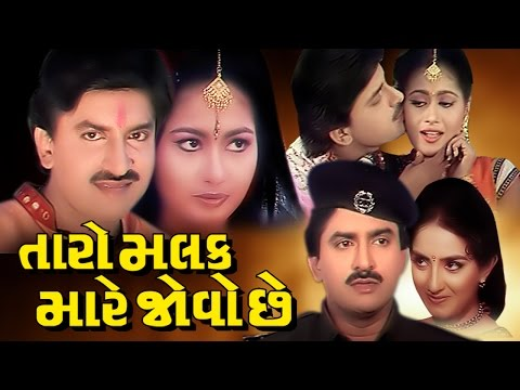 Xxx Mp4 Taro Malak Mare Jovo Chhe Full Movie તારો મલક મારે જોવો છે Gujarati Action Romantic Comedy Film 3gp Sex