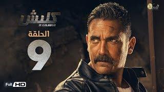 مسلسل كلبش - الحلقة 9 التاسعة - بطولة امير كرارة -  Kalabsh Series Episode 09
