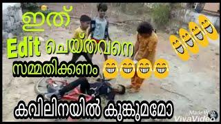 kavilinayil kunkumamo@new version. Supper comedy song....😂😂
