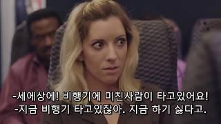 비행기에서 섹스하는방법ㅋㅋㅋㅋㅋ(한글자막)