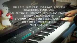 Angela Aki - Tegami solo piano cover