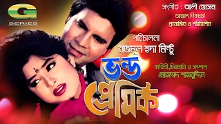 Vondo Premik | HD1080p | Ilias Kanchan | Moushumi | ATM Shamsuzzaman | Super Hit Bangla Cinema