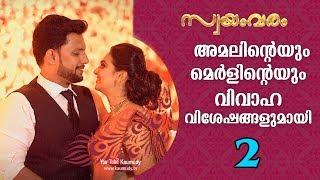 Wedding moments of Amal and Merlin | Part 02 | Wedding Video | Swayamvaram