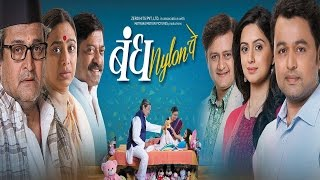 Bandh Nylon Che | Full Marathi Movie Review | Mahesh Manjrekar, Subodh Bhave, Medha Manjrekar