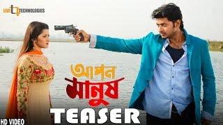 Apon Manush Teaser | Bappy | Pori Moni | Srabon Sha | Emiya Emi | Live Technologies Ltd