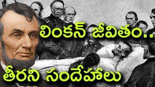 అబ్రహం లింకన్ జీవితం ఎవ్వరికీ తెలియని ఈ అసలు నిజాలు   Abraham Lincoln Life History Full Video