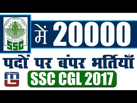एसएससी में 20000 पदों  पर बम्पर भर्तियां | सरकारी नौकरी | SSC CGL 2017