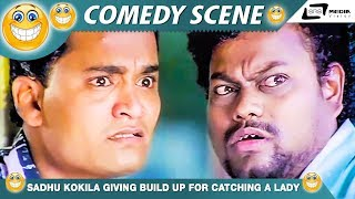 Sogasugara | Sadhu Kokila Giving Build Up For Catching A Lady |  Comedy Sequence