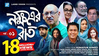 Nokkhotrer Raat | Bangla Natok | Part 01 | Humayun Ahmed | Asaduzzaman Noor | Jahid Hasan | Shaon