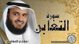 سورة التغابن من مصحف التجويد ( القارئ مشاري العفاسي )