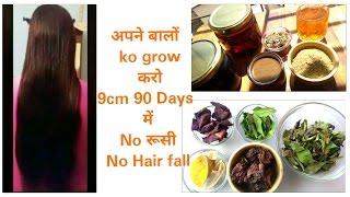 अपने बालों ko grow करो 9cm, HAIR GROWTH PACK, काले लम्बे घने बालों के लिए,Stop HAIR LOSS -