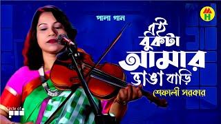 Shefali Shorkar - Ei Buktay Amar Vangga Bari