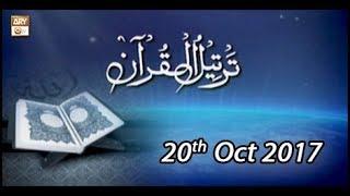 Tarteel-Ul-Quran - 20th October 2017 - ARY Qtv